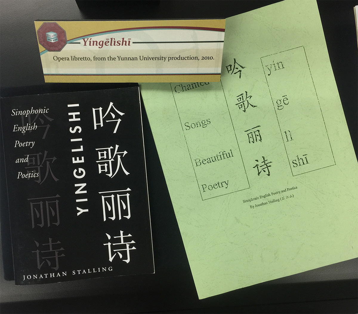 Yinglishi books and text as displayed at the University of Oklahoma Bizzell Memorial Library during the Academic Year 2017-2018