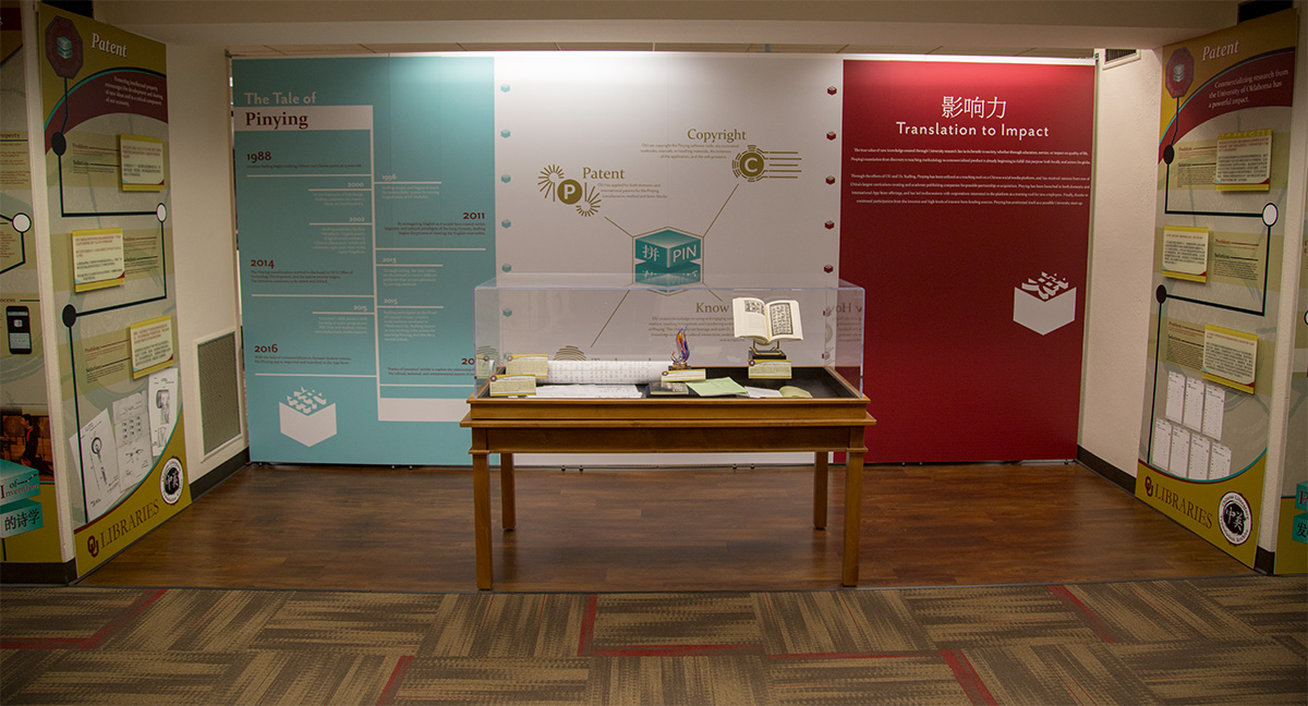 Intellectual Property room as displayed at the University of Oklahoma Bizzell Memorial Library during the Academic Year 2017-2018.