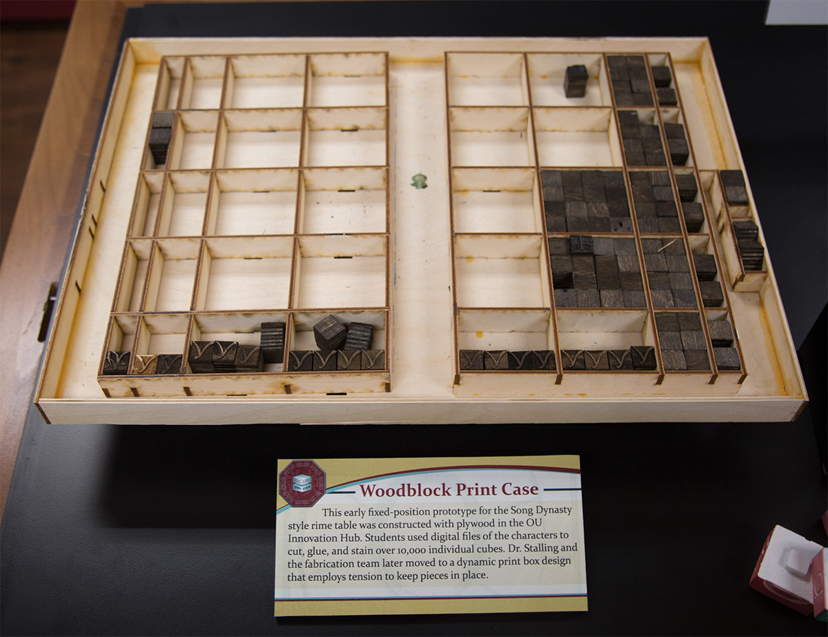 wood block print box prototype as displayed at the University of Oklahoma Bizzell Memorial Library during the Academic Year 2017-2018