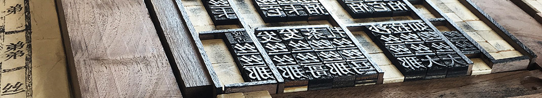Image of Chinese characters on wood blocks.