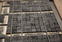 Print blocks.