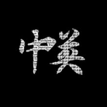 Chinese Literature Translation Archive Logo